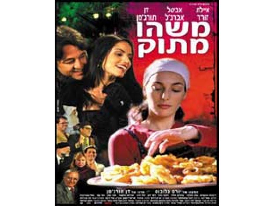 Something Sweet (Mashehu Matok) 2004 DVD-Israeli Movie