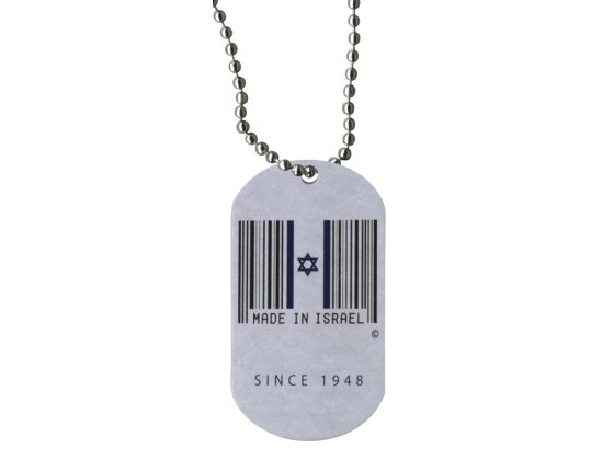 Souvenirs from Israel, Made in Israel dog tag