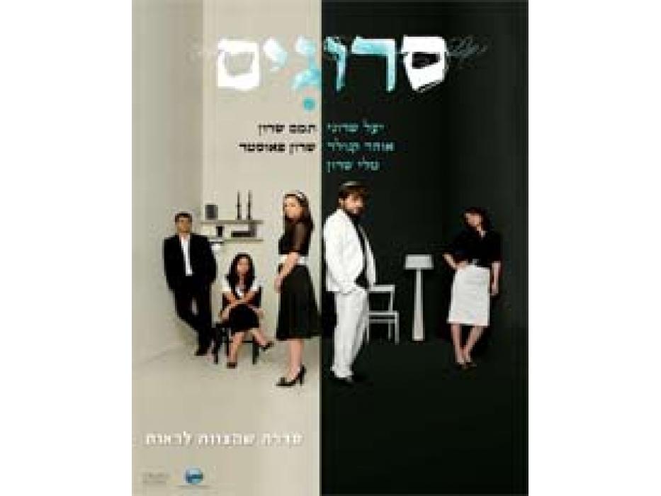Srugim (2008) Season I,  DVD, Israel TV-Series