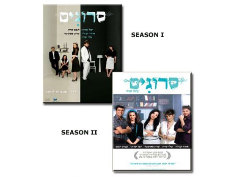 Srugim Seasons I & II, Israel TV Series 2008-2010, Special bundle price