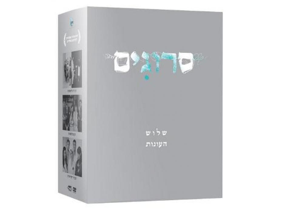 Srugim Seasons I ,  II & III Bundle, Israel TV Series 2008-2011