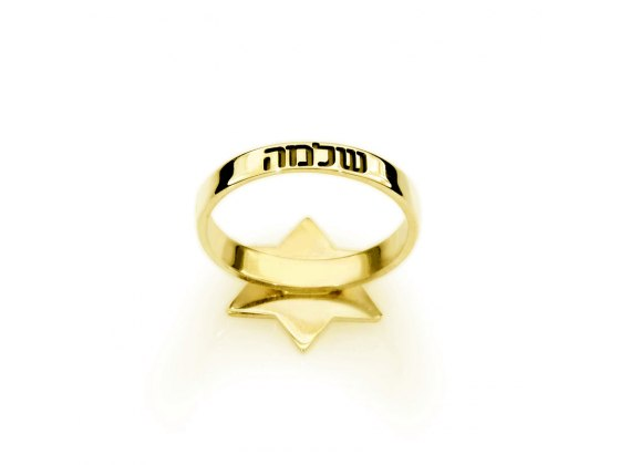 Star of David Gold Plated Hebrew Name Ring with Zircon