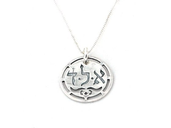 Sterling Silver Alad Pendant