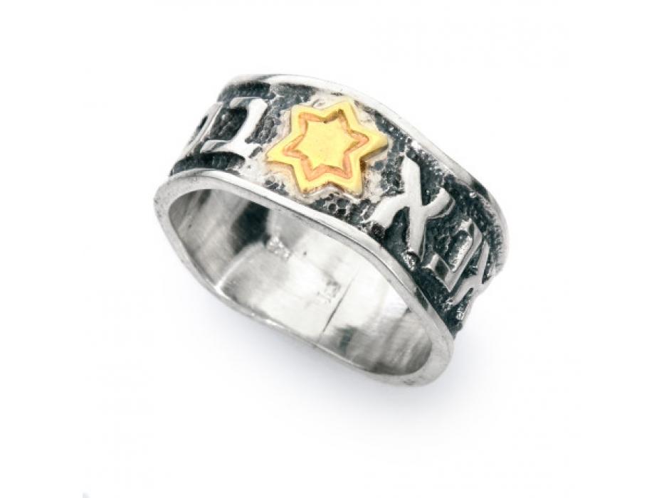 Sterling Silver and Gold Ana BeKoach Star of David, Jewish Ring