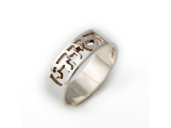 Sterling Silver Hebrew / English Name Ring