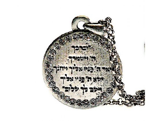 Sterling Silver Pendant with Preistly Blessing, Crystals - Emunah