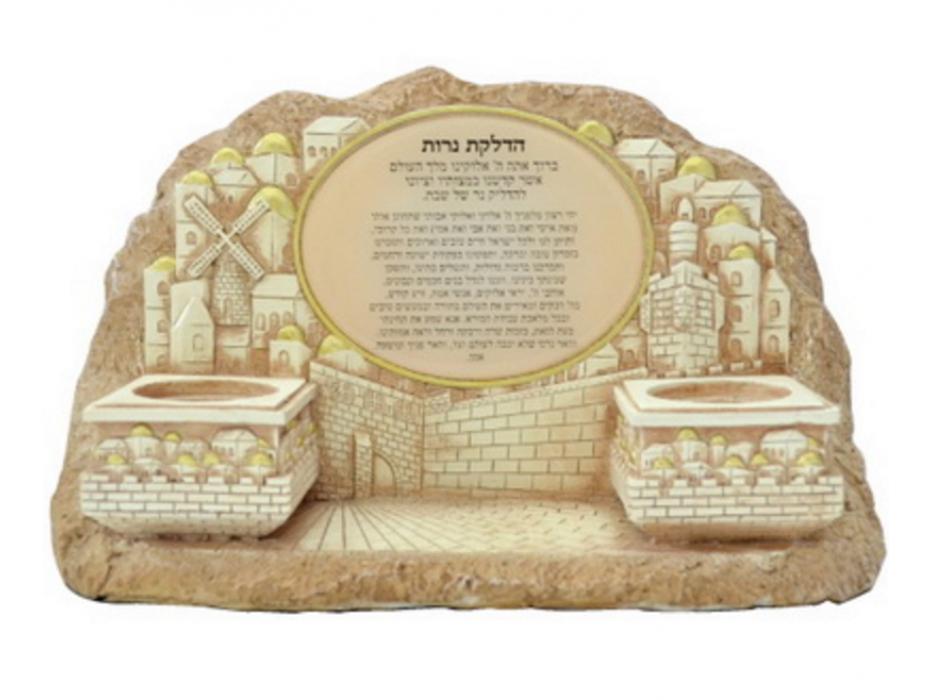 Stonelike Shabbat Candlesticks with Jerusalem of Gold