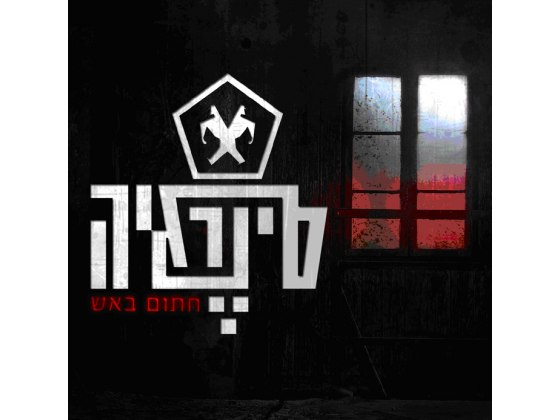 Synergia: Signed with Fire, Israel Rock Music CD 2011