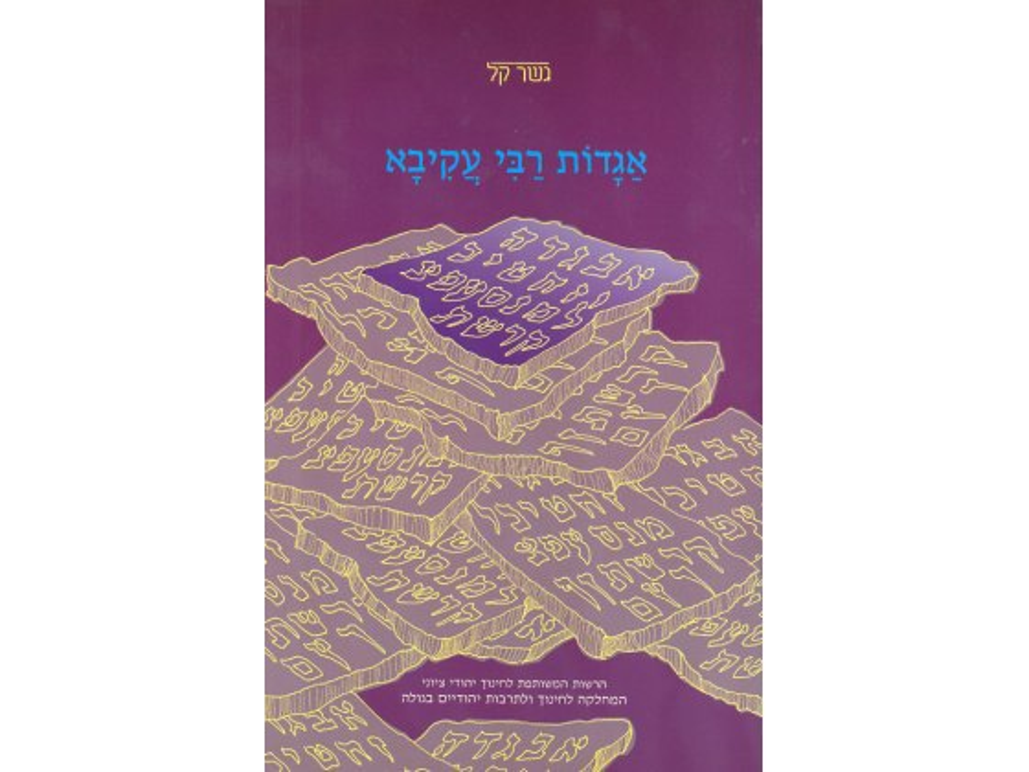 Tales of Rabbi Akiva (Agadot Rabbi Akiva) Gesher Easy Hebrew Reading