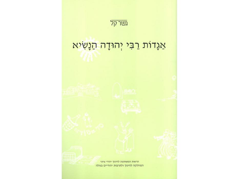 Tales of Rabbi Yehuda Hanasi Gesher Easy Hebrew Reading