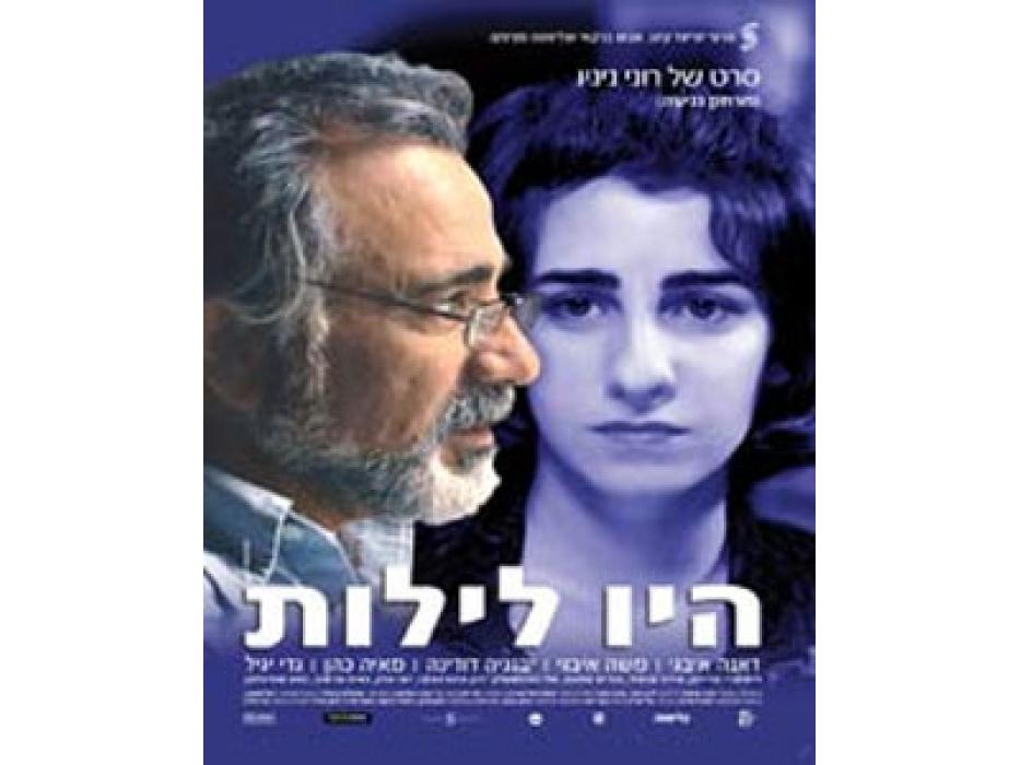 Those Were Nights (Hayu Leilot) - Israel Movie DVD 2010