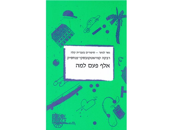 A Thousand Times Why (Elef Paam Lama) , Gesher Easy Hebrew Reading