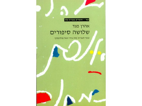 Three Stories Aharon Meged Gesher Easy Hebrew Reading