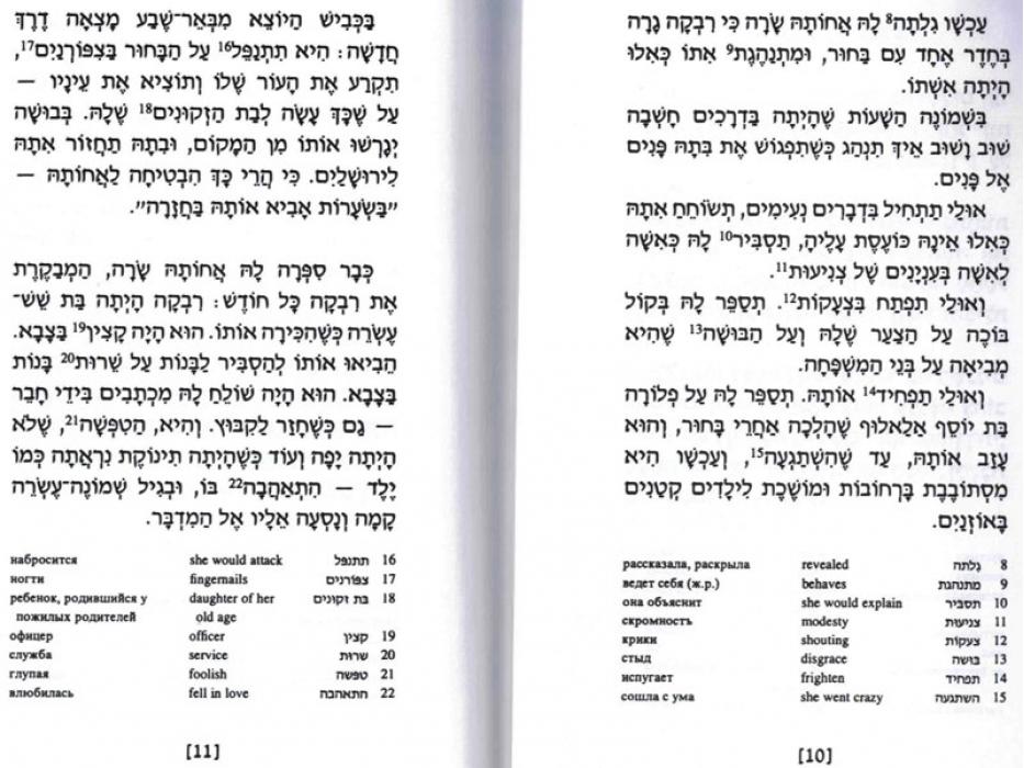 Three Stories Savyon Liebrecht Gesher Easy Hebrew Reading