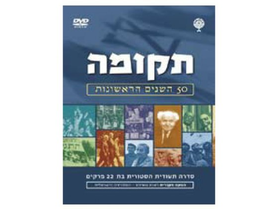Tkuma - DVD - Hebrew version