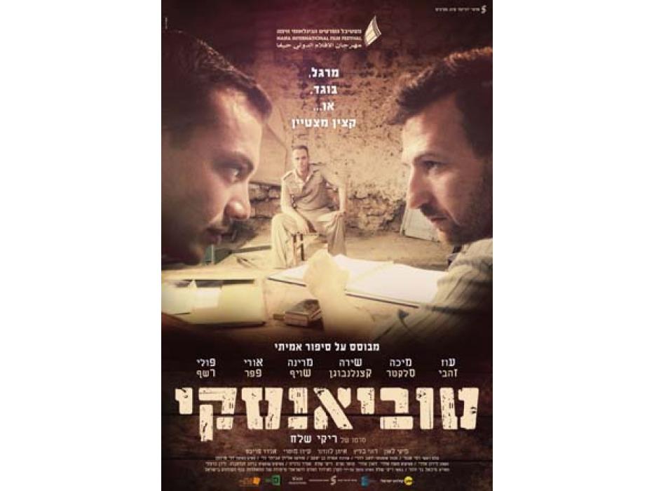 Tobianski (2014) Israeli Movie