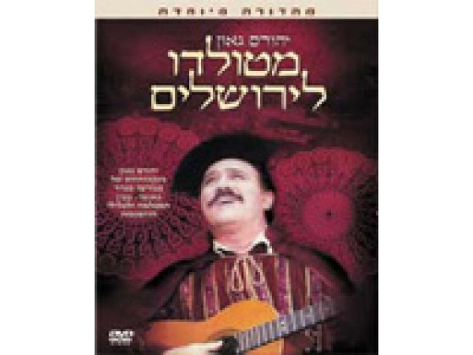 Toledo to Jerusalem (MiToleido LYerushalayim) 1989 DVD-Israeli     Movie