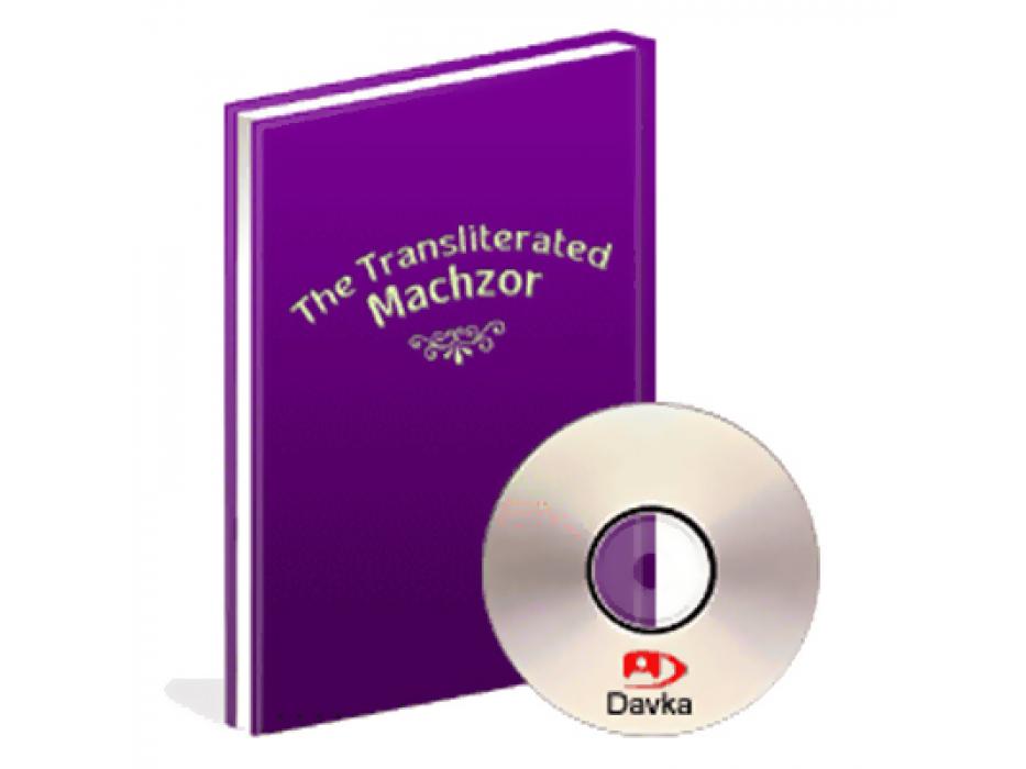 Transliterated Machzor for Rosh Hashana & Yom Kippur,  PC/Mac CD