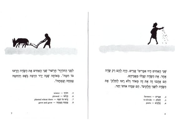 Two Brothers Gesher Easy Hebrew Reading