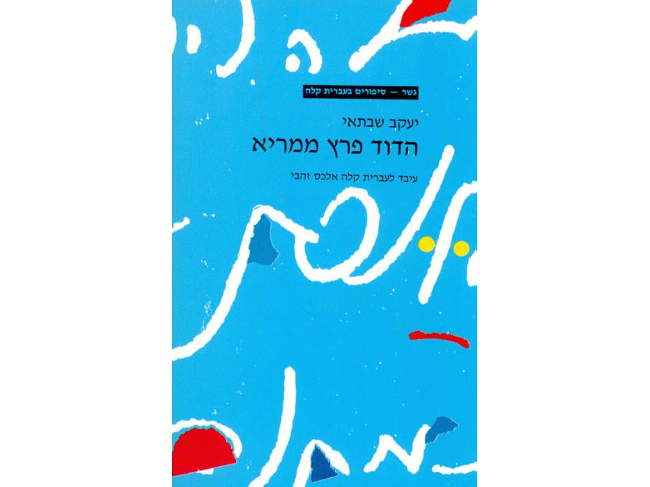 Uncle Peretz Gesher Easy Hebrew Reading
