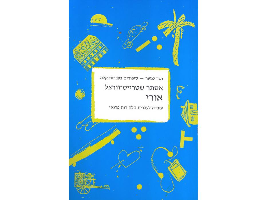 Uri, Gesher Easy Hebrew Reading