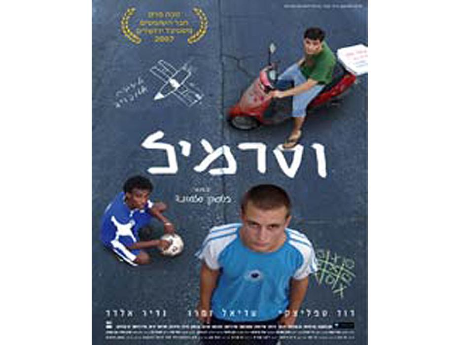 Vasermil - Israeli DVD Movie 2007 Drama