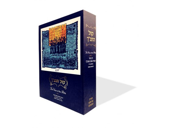 Voice of the Bible, Complete Hebrew Bible Book and Recording