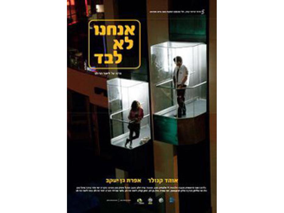 We are not Alone (Anachnu Lo Levad) 2011 - Israeli Movie