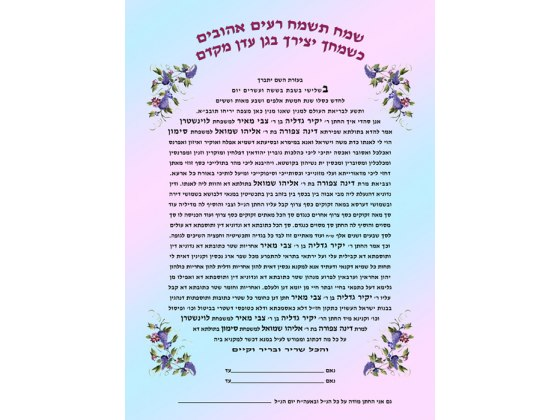 Wedding Ketubah - Florals Diamond