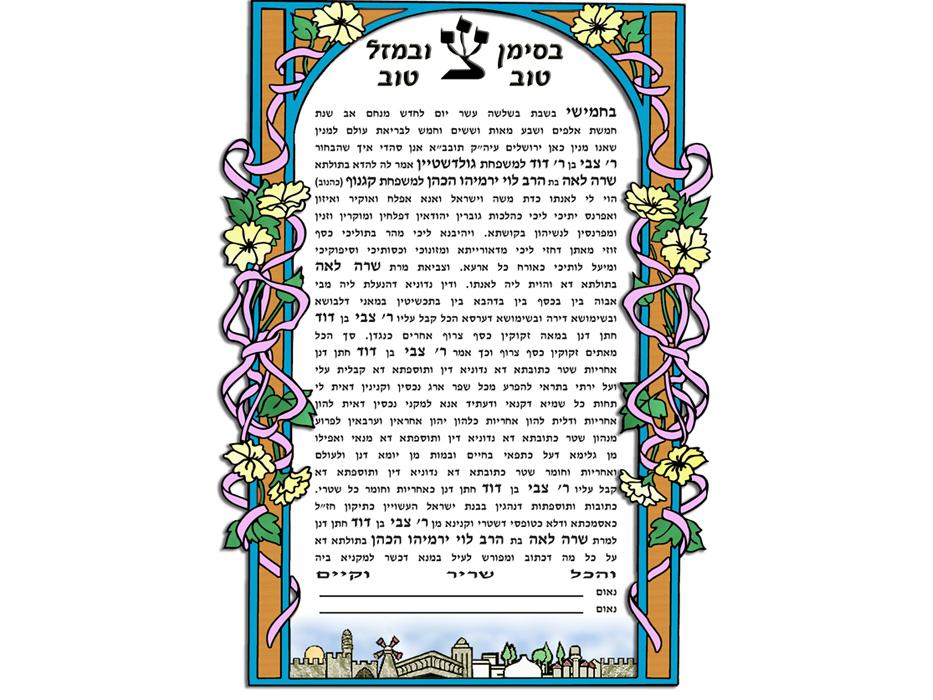 Wedding Ketubah - Modern Jerusalem with Initials Logo