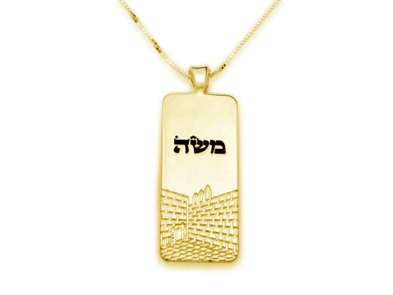 Western Wall 14K Gold Dog Tag Hebrew Name Necklace