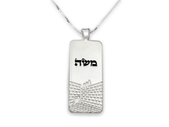 Western Wall Dog Tag Necklace with Customized Hebrew Name