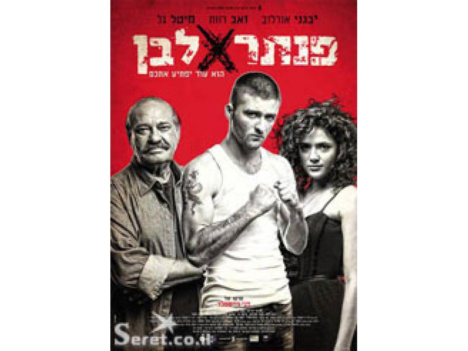 White Panther (Panter Lavan ) 2013, Israeli Movie