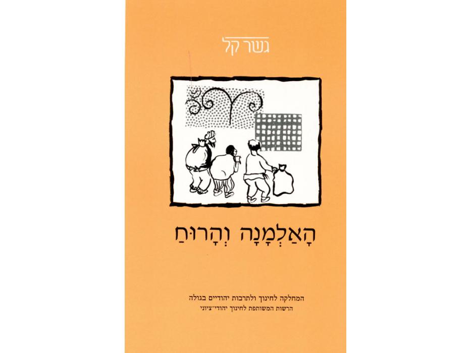 The Widow and the Wind (Haalmana Ve'haruach) Gesher Easy Hebrew Reading