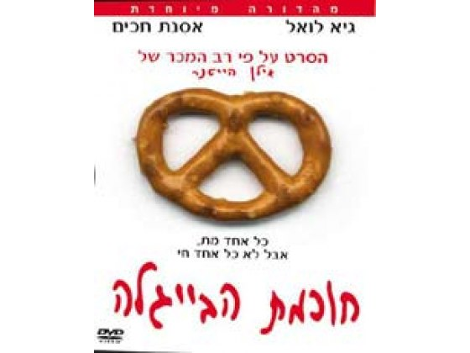 Wisdom of the Pretzel (Hochmat HaBeygale) 2002 - Israeli Movie DVD