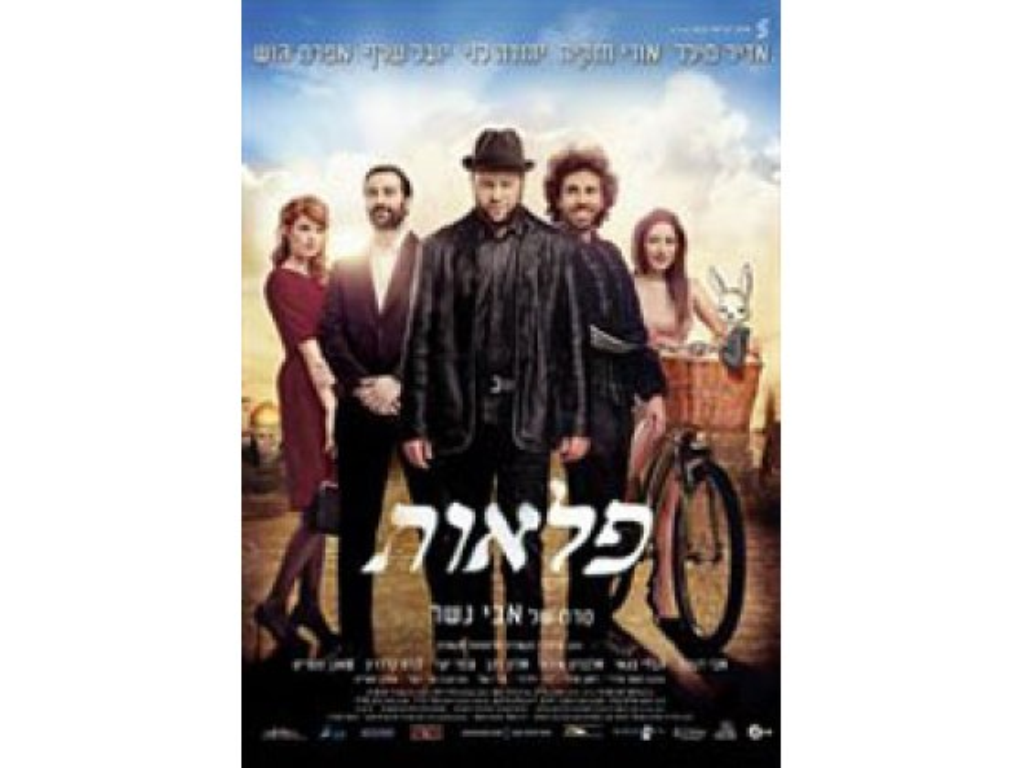 The Wonders (Plaot) 2013, Israeli Movie