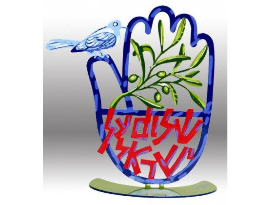 David Gerstein Free Standing Hamsa Shalom Al Yisrael