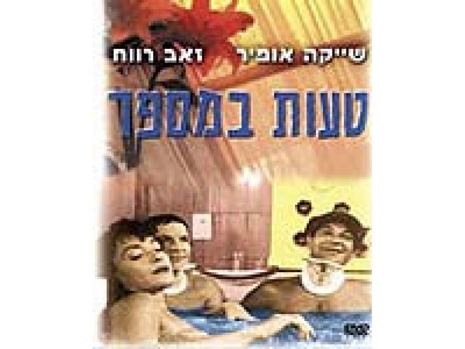 Wrong number (Ta'ut Bamispar) 1979 DVD-Israeli Movie