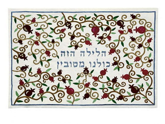 Yair Emanuel Embroidered Seder Pillow Cover - Pomegranate Vines