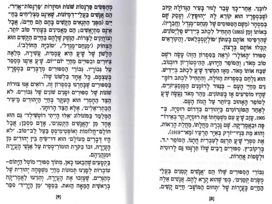 Yalkut Satchel Gesher Easy Hebrew Reading