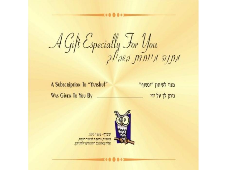 Buy Yanshuf Easy Hebrew Magazine Gift Edition Israel Catalog Com
