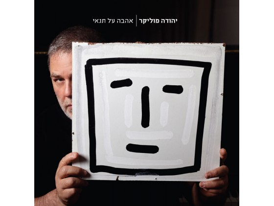 Yehuda Poliker - Conditional Love - Israel Music CD 2010