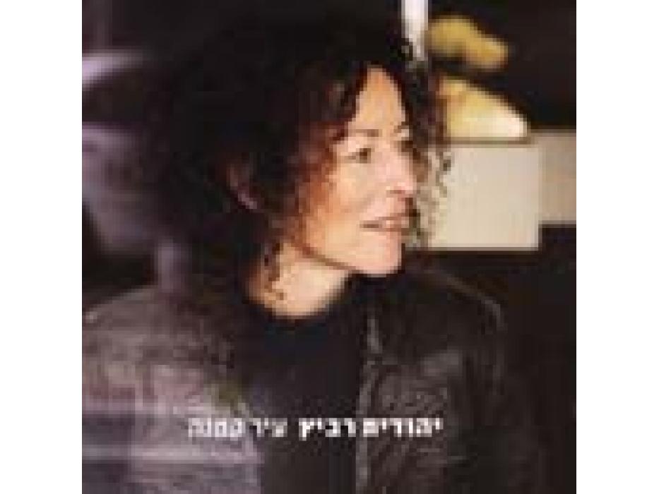 Yehudit Ravitz - Small Town