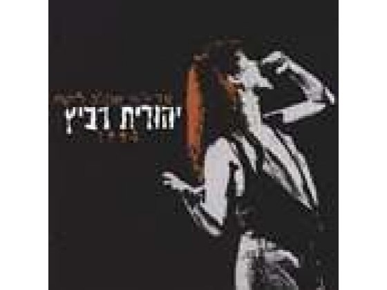 Yehudit Ravitz - Where the Heart Takes you 1994