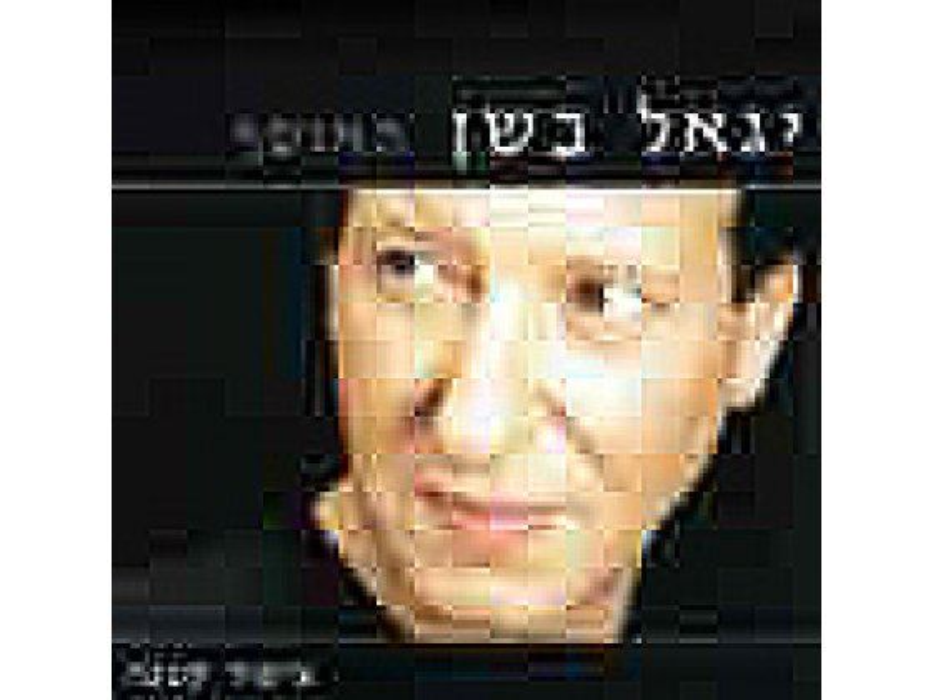Yigal Bashan - Collection