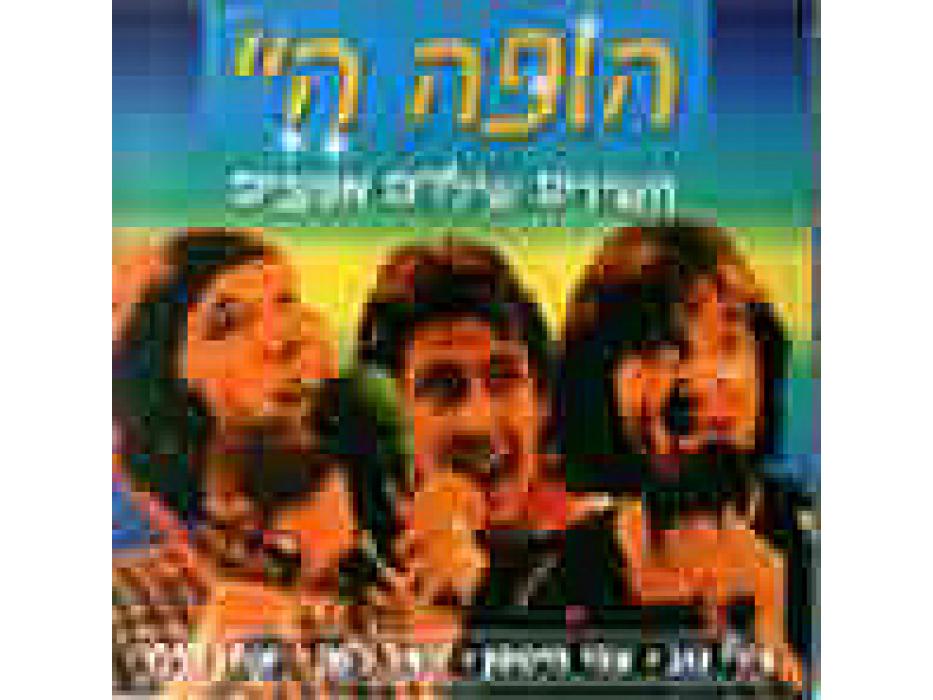 Yigal Bashan - Hopa Hey
