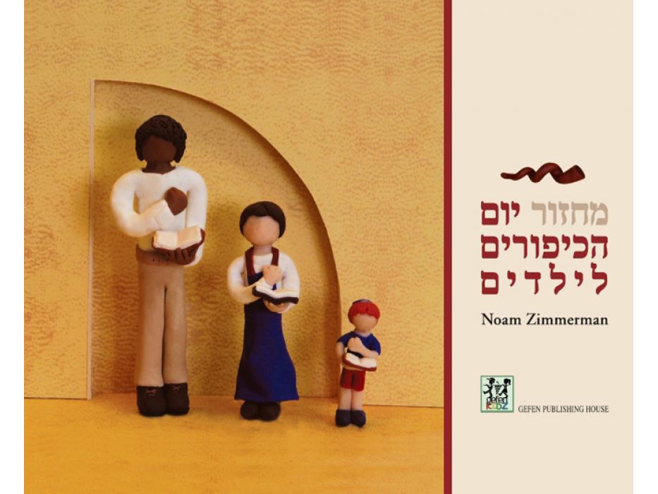 Yom Kippur Children's Machzor, Hebrew Only