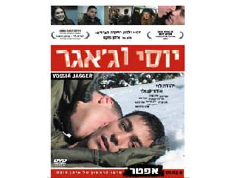 Yossi & Jagger (Yossi VeJager) 2002 DVD-Israeli movie