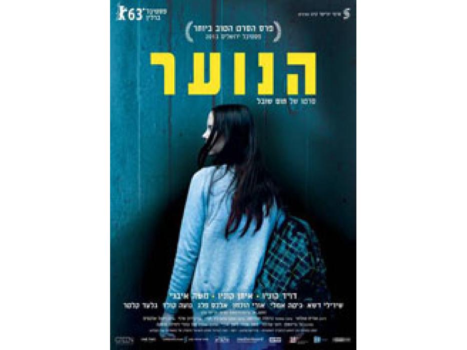 Youth (Hanoar) 2013, Israeli Movie