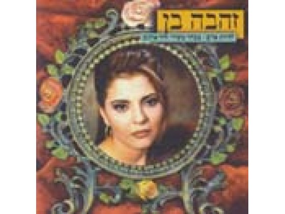 ZEHAVA BEN - Best of Zohar Argov